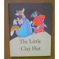 """The Little Clay Hut"" (Терем-теремок) - Russian Folk Tales About Animals (Русские народные сказки). ""Raduga Publishers Moscow"" (изд. ""Радуга""), 1987г. Drawing by Evgeny Rachev (художник Евгений Рачев)"