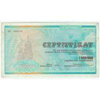 Украина, 1 000 000 карбованцев, сертификат 1994 год.