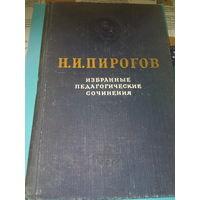 Избранные педагогические сочинения Н. И. ПИРОГОВ, 1953