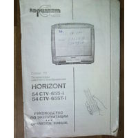 Руководство по эксплуатации-HORIZONT + схемы