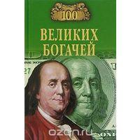Клеппер. 100 великих богачей