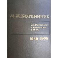 Ботвинник. Аналитические и критические работы. 1942-1956