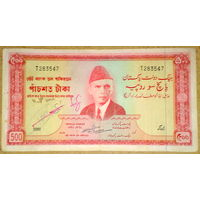 Пакистан 500 рупий 1964г -редкая-