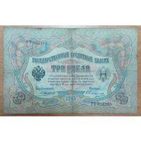 3 рубля 1909 года - Коншин-Овчинников