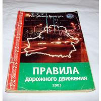 ПДД (правила дорожного движения) 2003, 97 страниц.