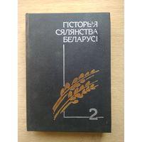История крестьянства Беларасии 2т. На беларуском яз.