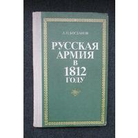 Русская армия в 1812 году, Л.П. Богданов