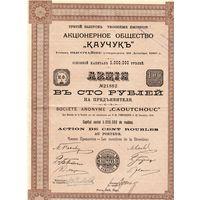 """Акция в 100 рублей. Акционерное общество """"Каучукъ"""", 1913 г."""