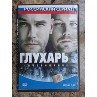 """Сериал """"Глухарь-3"""" (серии 11-20)"""