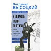 Высоцкий. Я однажды гулял по столице. Москва в творческой судьбе поэта и актера