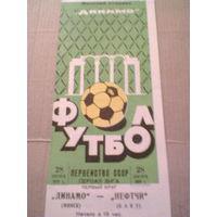 1975 год динамо минск--нефтчи баку тираж5000