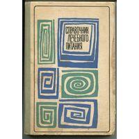 Справочник лечебного питания. Кулинарные рецепты. 1967. Рига