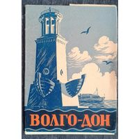 """Комплект открыток """"Волго-Дон"""" 1956 г. 10 откр. Чистые"""