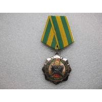 XX лет институт пограничной службы Беларусь