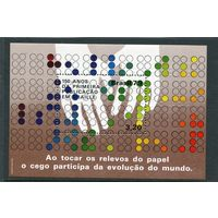 Бразилия. 150 лет первого выпуска азбуки Брайля для слепых, блок