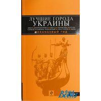 Лучшие города Украины. Оранжевый гид