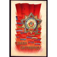 1980 год В.Воронин Слава Октябрю! чист