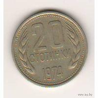 Болгария, 20 стотинки, 1974 (*3)