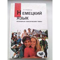 А.Н. Ковальчук  Немецкий язык. Основные лексические темы