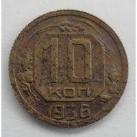 СССР 10 копеек 1936