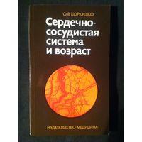 О. В. Коркушко. Сердечно-сосудистая система и возраст.