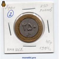 250 риалов Иран 1994 года (#2)