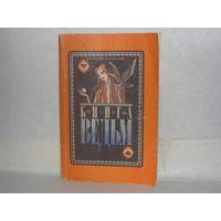 Потапов В.В., Потапова И.С. Книга ведьм. Основы современной магии.