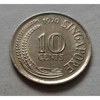 10 центов, Сингапур 1970 г.