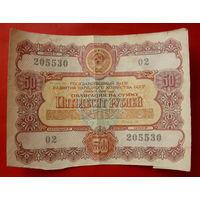 Облигация 50 рублей 1956 года. Серия 205530.