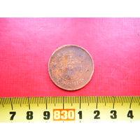 Китайская старинная медная монета. 1