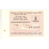 СССР, 5 копеек 1985 года, чек ВТБ (Внешторгбанка), UNC, А 621984