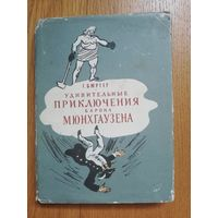 Г.Бюргер Удивительные приключения барона Мюнхгаузена 1961