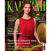 """Журналы """"Караван историй"""" - Полная подборка за 15 лет (186 журналов)"""