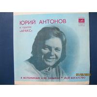 """Юрий Антонов и группа """"Аракс"""""""