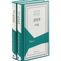 Шульгин. 1919 год. В 2 томах