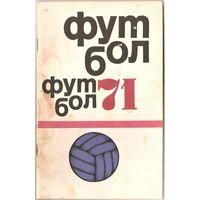 """Календарь-справочник Москва (""""ФиС"""") 1971"""