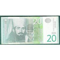 СЕРБИЯ  20 динар  2006 год
