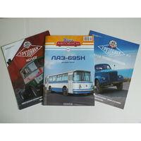 Куплю Журналы Наши Автобусы Грузовики Модимио Деагостини