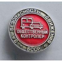 Общественный контролёр БССР