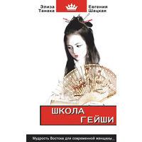 Евгения Шацкая , Элиза Танака. Школа гейши. Мудрость Востока для современной женщины
