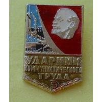 Ударник коммунистического труда. 972.