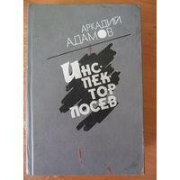 Аркадий Адамов Инспектор Лосев