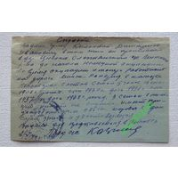 Справка  1944 Цнянка   размер 10х14 см