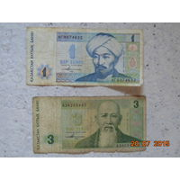 Казахстан 1и3 тенге 1993г.