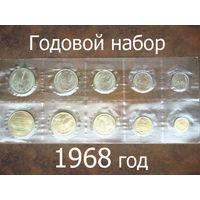 1968 год Годовой набор монет улучшенного качества Государственного Банка СССР