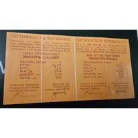 Сертификат к серебряной монете 10 рублей 2007 Звычайны салавей (Обыкновенный соловей)