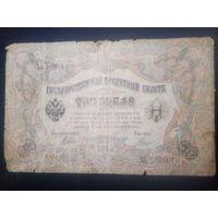 Российская Империя 1905г. 3рубля