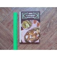 """Кулинарная книга """"1000 кулинарных рецептов"""""""