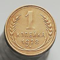 1 копейка 1928 в коллекцию
