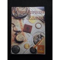 Нумизматический альманах 2/2004 г.